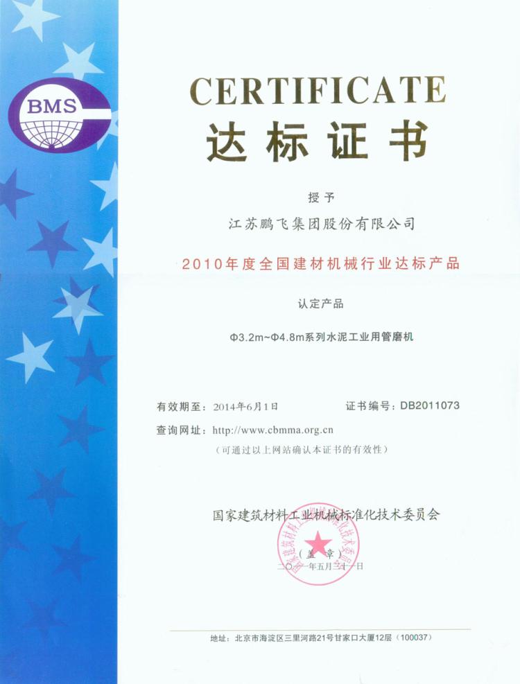 Tube Mill Standard Certificate Jiangsu Pengfei Group Coltd